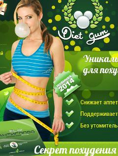 Жевательная резинка для похудения и омоложения - Diet Gum - Благовещенск