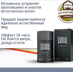 Средство для Волос FULLY - Чапаевск