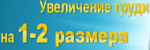 Безоперационное Увеличение Груди - Антропово