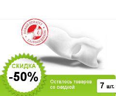 Лечение Косточки Большого Пальца ноги - Valgus Pro - Стерлибашево