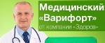 Современное лечение Варикоза - Варифорт - Антропово